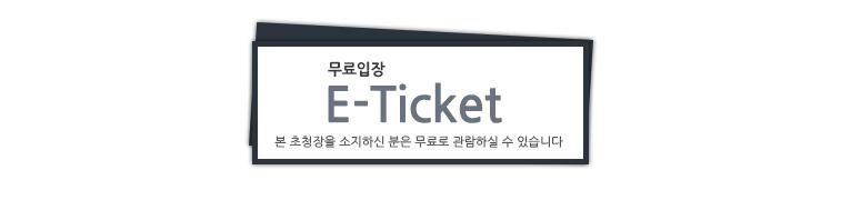 무료입장 E-Ticket(본 초청장을 소지하신 분은 무료로 관람하실 수 있습니다.